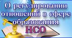 О регулированнии отношений в сфере образования на территории Новосибирской области