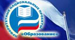 Дискуссионный клуб Минобрнауки РФ
